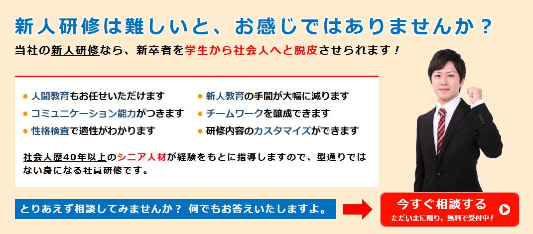 社会人センス養成塾(企業)