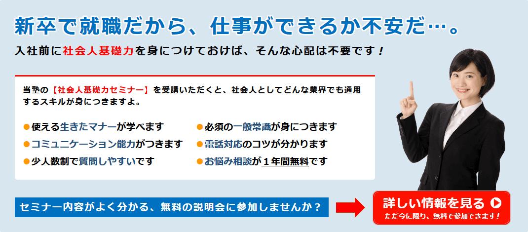 社会人センス養成塾 トップページ
